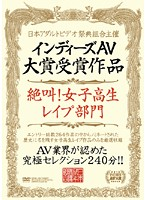 (xxml00001)[XXML-001] インディーズAV大賞受賞作品 絶叫!女子校生レイプ部門 ダウンロード