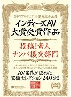 (xxml00004)[XXML-004] インディーズAV大賞受賞作品 投稿!素人ナンパ援交部門 ダウンロード