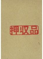 (xxod001)[XXOD-001] 押収品 ダウンロード