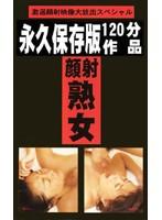 永久保存版120分作品 顔射熟女2 ダウンロード
