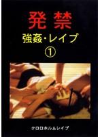 (xzdd001)[XZDD-001] 発禁 強姦・レイプ 1 クロロホルムレイプ ダウンロード
