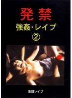 (xzdd002)[XZDD-002] 発禁 強姦・レイプ 2 集団レイプ ダウンロード