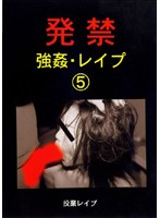 発禁 強姦・レイプ 5 投棄レイプ ダウンロード