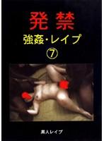 (xzdd007)[XZDD-007] 発禁 強姦・レイプ 7 黒人レイプ ダウンロード
