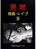 (xzdd008)[XZDD-008] 発禁 強姦・レイプ 8 クロロホルムレイプ ダウンロード