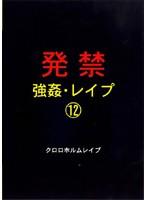 (xzdd012)[XZDD-012] 発禁 強姦・レイプ 12 クロロホルムレイプ ダウンロード