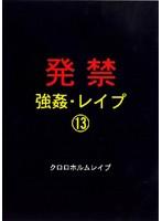(xzdd013)[XZDD-013] 発禁 強姦・レイプ 13 クロロホルムレイプ ダウンロード