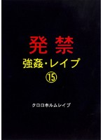 (xzdd015)[XZDD-015] 発禁 強姦・レイプ 15 クロロホルムレイプ ダウンロード