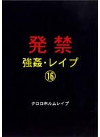 (xzdd016)[XZDD-016] 発禁 強姦・レイプ 16 クロロホルムレイプ ダウンロード