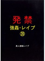 (xzdd020)[XZDD-020] 発禁 強姦・レイプ 20 素人面接レイプ ダウンロード
