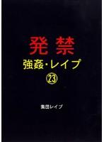 発禁 強姦・レイプ 23 集団レイプ ダウンロード