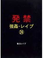 (xzdd024)[XZDD-024] 発禁 強姦・レイプ 24 集団レイプ ダウンロード