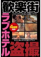 (xzil00001)[XZIL-001] 歓楽街ラブホテル盗撮 ダウンロード