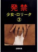 発禁 少女・ロ●ータ 3 近親相姦 ダウンロード