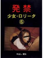 発禁 少女・ロ●ータ 6 中出し・援交