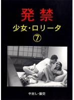 発禁 少女・ロ●ータ 7 中出し・援交 ダウンロード