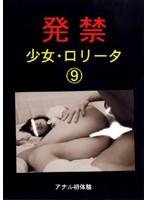 発禁 少女・ロ●ータ 9 アナル初体験 ダウンロード