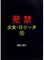 発禁 少女・ロ●ータ 11 童貞と処女 ダウンロード