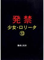 発禁 少女・ロ●ータ 13 童貞と処女 ダウンロード
