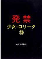 発禁 少女・ロ●ータ 18 処女女子校生