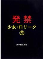 発禁 少女・ロ●ータ 20 女子校生剃毛