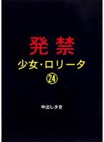 発禁 少女・ロ●ータ 24 中出し少女 ダウンロード