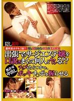 (yami00006)[YAMI-006] 隠し撮り 出張マッサージエステ嬢を口説きまくって何人とヤレる!?無許可中出し ダウンロード