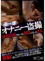 (yami00013)[YAMI-013] オナニー盗撮 極秘映像!!過激盗撮グループの餌食になった25人 ダウンロード