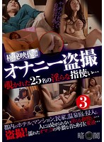(yami00022)[YAMI-022] 極秘映像!! オナニー盗撮3 覗かれた25名の淫らな指使い… ダウンロード