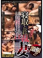 (yami00025)[YAMI-025] 激撮!!寝取られ淫乱妻 夫を裏切った女たちのもの凄い濃厚セックス ダウンロード