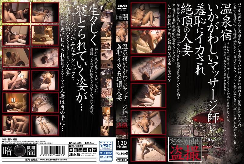 [YAMI-043] 温泉宿いかがわしいマッサージ師に羞恥にイカされ絶頂の人妻盗撮