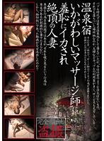 (yami00043)[YAMI-043] 温泉宿いかがわしいマッサージ師に羞恥にイカされ絶頂の人妻盗撮 ダウンロード