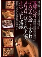 (yami00046)[YAMI-046] 旦那以外のデカマラに激しく突かれ メロメロに狂わされる人妻 生中出し盗撮 ダウンロード