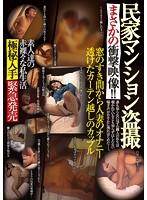 (yami00047)[YAMI-047] 民家マンション盗撮 まさかの衝撃映像!!窓のすき間から人妻のオナニー透けたカーテン越しのカップル 素人達の赤裸々な私生活極秘入手緊急発売 ダウンロード