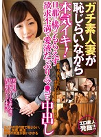(yami00051)[YAMI-051] ガチ素人妻が恥じらいながら本気イキ!旦那に構ってもらえず欲求不満で愛液たっぷりのマ●コに中出し ダウンロード