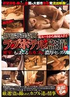新宿歌舞伎町ラブホテル盗撮 7 密室でもえあがる6カップル濃厚セックス ダウンロード