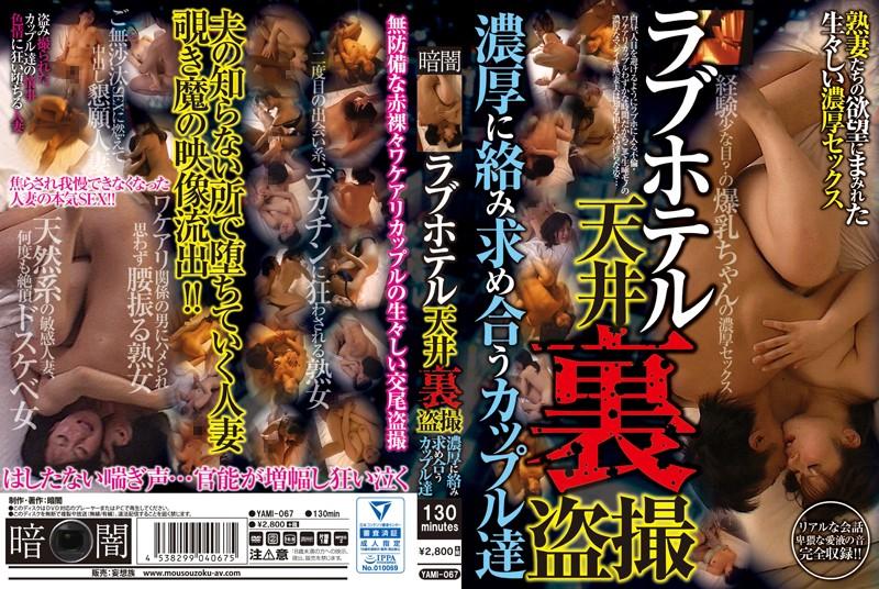 [YAMI-067] ラブホテル天井裏盗撮 濃厚に絡み求め合うカップル達