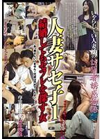 (yaro00002)[YARO-002] 人妻サセ子 1 結婚してもセフレを探す女 ダウンロード