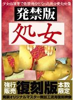 発禁版 処女 復刻版 ダウンロード