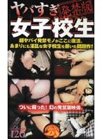 ヤバすぎ発禁版復活 女子校生 1 ダウンロード