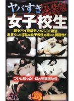 ヤバすぎ発禁版復活 女子校生 4 ダウンロード