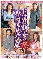 (yfux00001)[YFUX-001] ド淫乱熟女の非日常的交尾 ダウンロード
