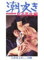 潮吹き 女子校生編 三井まどかちゃん ダウンロード