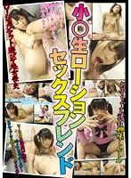 小○生ローションセックスフレンド ダウンロード