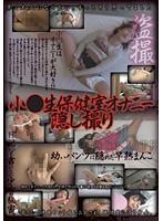 小○生保健室オナニー隠し撮り ダウンロード