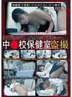中○校保健室盗撮 ダウンロード