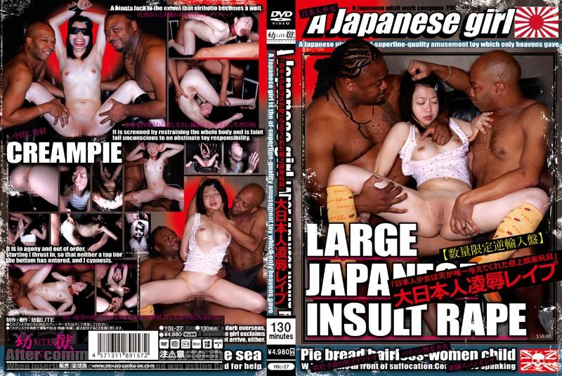 「日本人少女は天が唯一与えてくれた極上娯楽玩具」大日本人凌辱レイプ