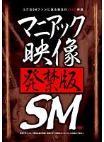 マニアック映像 発禁版SM ダウンロード