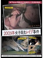 200X年女子校生レイプ事件 ダウンロード