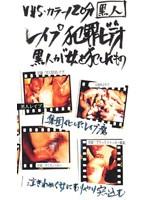 (ykt001)[YKT-001] レイプ犯罪ビデオ 黒人が女を犯したもの ダウンロード